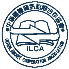 中華圖書資訊館際合作協會